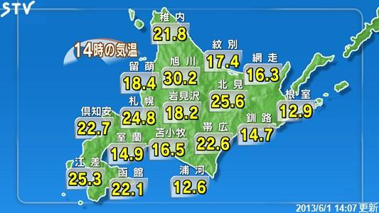 temp_now_20130601194810.jpg