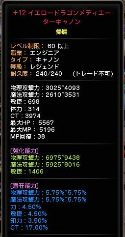 YDLキャノン+12