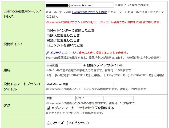 MM設定 - Evernote自動投稿