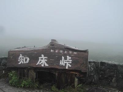 06_知床峠