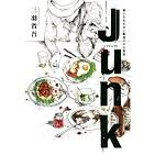 三羽省吾/JUNK