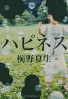 桐野夏生/ハピネス