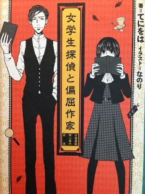 女学生探偵・小説