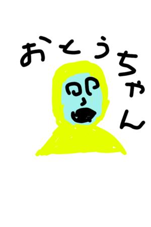おとうちゃん(れぃむ画伯)①