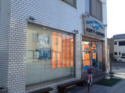 天野ゲーム博物館外観