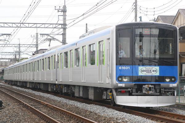 61601F下り営業初列車