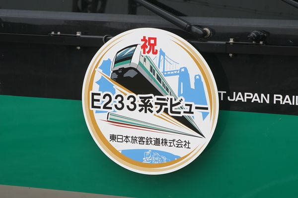 埼京線E233系HM