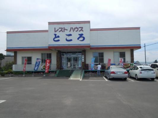 常呂町 レストハウスところ