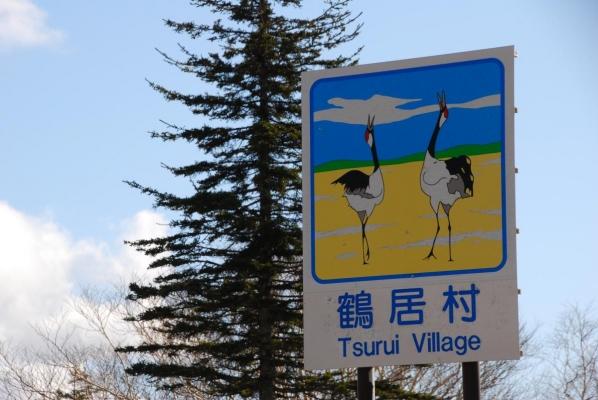 カントリーサイン 鶴居村
