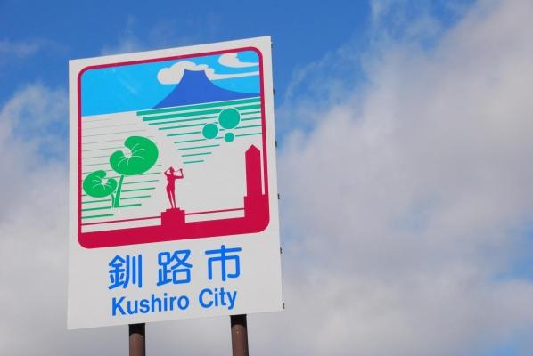 カントリーサイン 釧路市