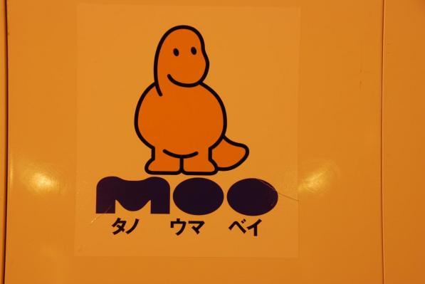 タノ ウマ ベイ     Moo