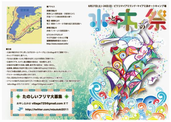 mizutoki_convert_20130819144623.jpg