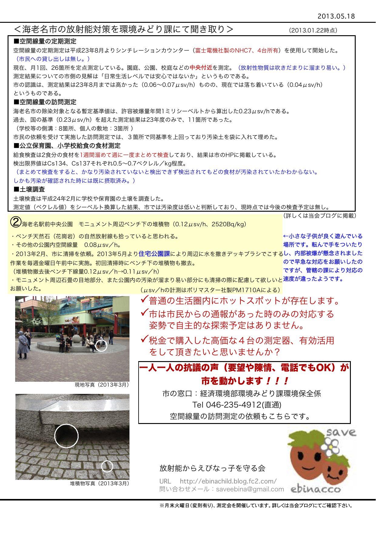 20130518えびなっ子 紙媒体A4②