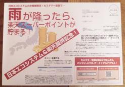 日本エコシステム×楽天2