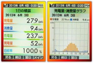 20130603.jpg