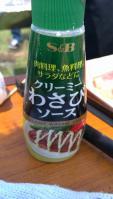 20130629_BBQ_wasabi.jpg
