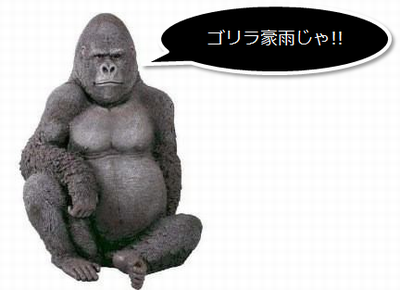20130710_GorillaGoU2.png