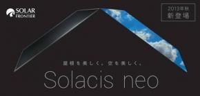 20130723_SolarFrontier薄
