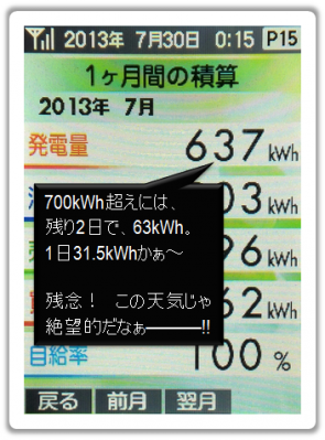 20130730_7.png
