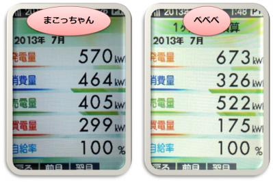 20130731_mac3.png