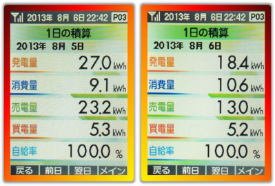 20130805_06.png