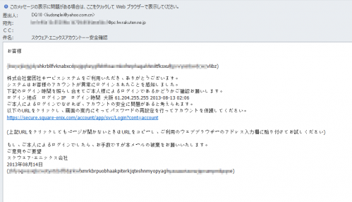 20130822_mail.png