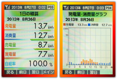 20130826.png