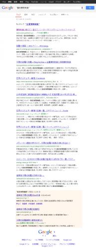 20130915_善良Google