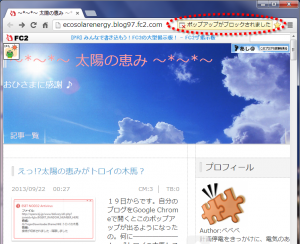 20130923_Chrome.png