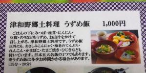 20130929_うずめ飯3