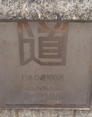20130929_日本の道100選(菊屋横丁)