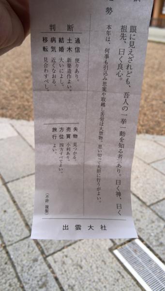 20130930_出雲大社3