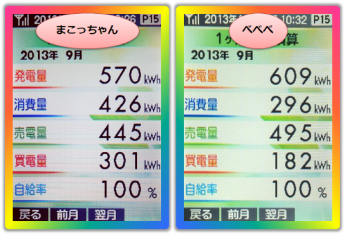 201309_熱き男の戦い1