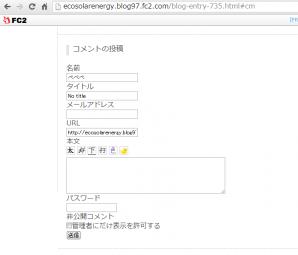20131017_コメント投稿不可02