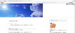 20131017_コメント投稿不可03