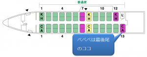20131116_機内絵