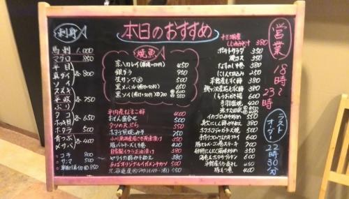 20131116_あば_メニュ
