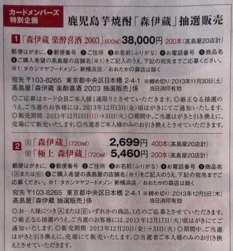 20131123_森伊蔵タカシマヤ