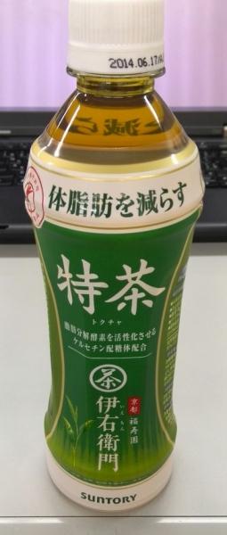 20131124_特茶