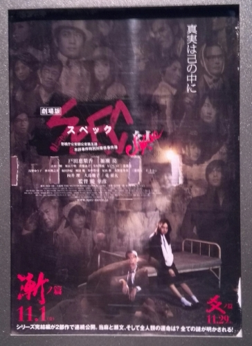 20131125_SPEC漸の篇