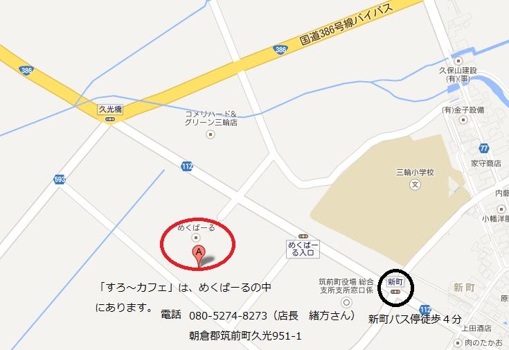 すろ~カフェの地図