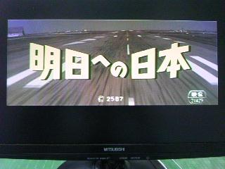 明日への日本