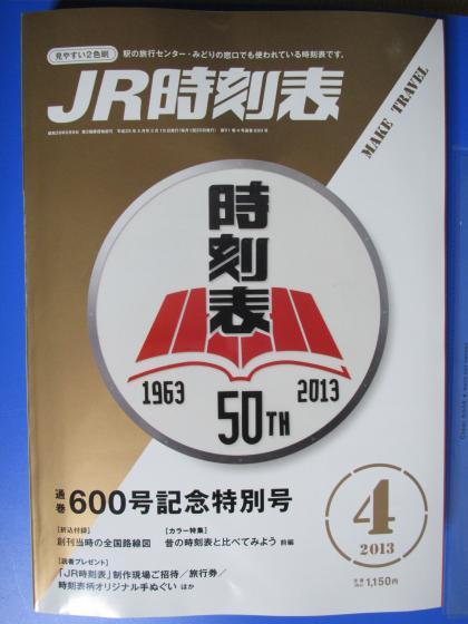 JR時刻表600号