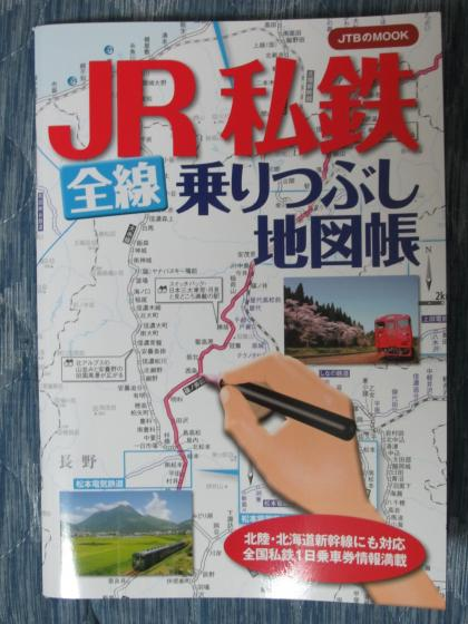 乗りつぶし地図帳