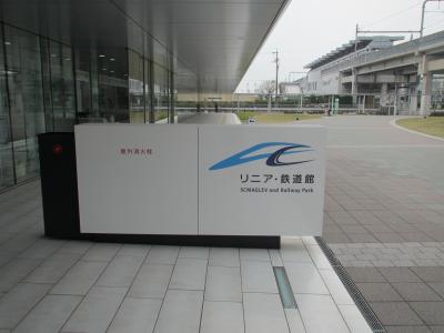 リニア・鉄道館入口