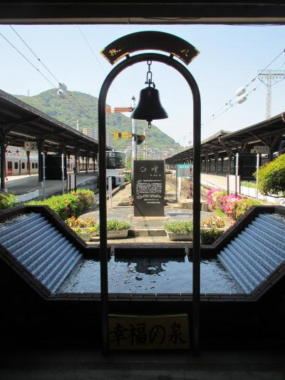 門司港駅幸福の泉