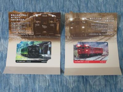 JR九州オレンジカード