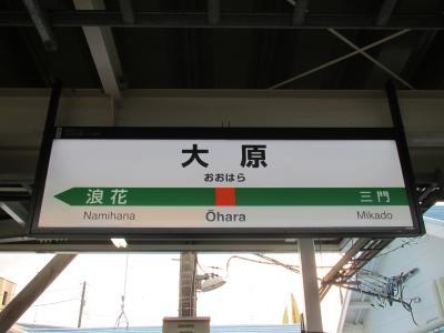 大原駅看板