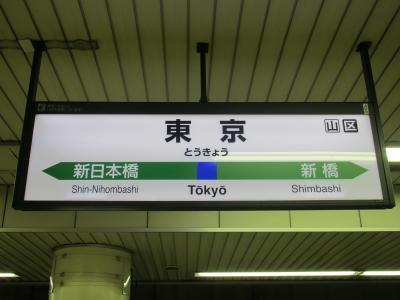 東京駅総武看板