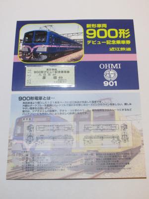 近江鉄道900形デビュー記念切符